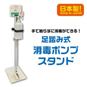 Disinfection Pump Stand
