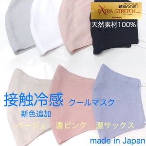 7 color set Mask Cool SOFT Nisshinbo