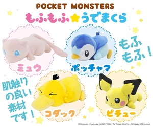 Pokemon Pocket Monster Mofumofu Pillow