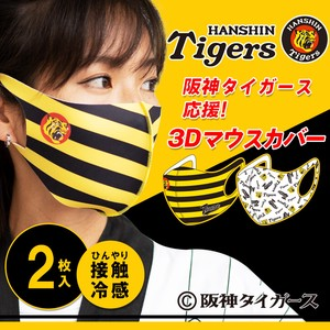 Washable Mouse Cover Mouse Cover Cool Hanshin Tigers Size M