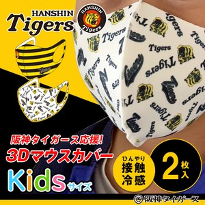 Washable Mouse Cover Mouse Cover Hanshin Tigers for Kids Size S
