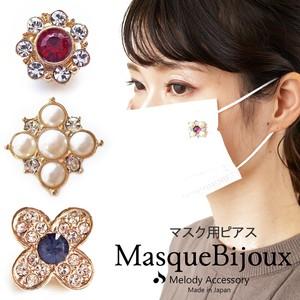 【日本製 made in japan】 マスクビジュー マスクが華やかになるマスク用ピアス スナップタイプ/ボタン