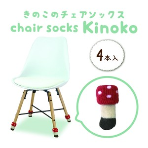 Chair Socks Mushrooms Interior Plants Chair Cover