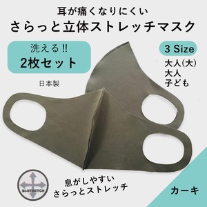 【日本製/洗える】耳が痛くなりにくい!さらっとストレッチマスク | 2枚組 | カーキ|アミー