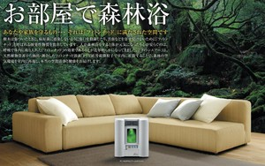 【人気商品】お部屋で森林浴。空気サプリメント『フィトンエアー』
