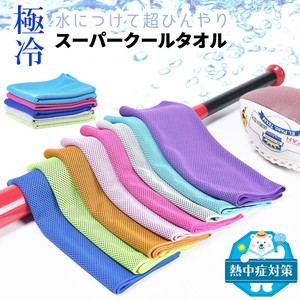 """2020 New Item"" Super Towel Cool Towel Cooling Towel Kids Countermeasure"