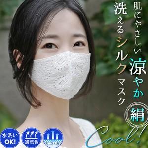 [マスクケース付き]涼やかシルク♪洗えるコットンレースシルクマスク【予約商品】