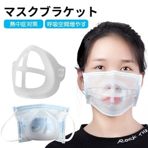 [ 2020NewItem ] Mask Frame Prevention Countermeasure