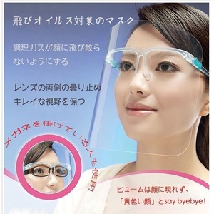 Eyeglass Face SEAL 10 Sets Set Face Guard