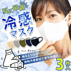 Mask Cool Washable Comfortable 3 Pcs For adults
