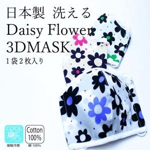 Cool DAISY Flower Washable Mask 2 Pcs