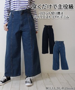 Beautiful Legs West Front Switch Denim wide pants Bottom Ladies