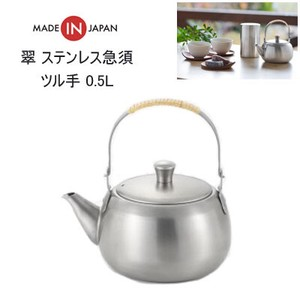 Japanese Tea Pot Stainless 0.5 Yoshikawa
