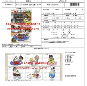 [ Detective Conan (Case Closed) ] Sweets Release