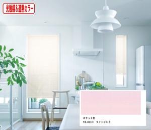 【光触媒遮熱カラーアルミブラインド】ベネアル25 TB−071H ライトピンク