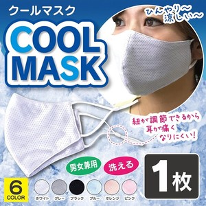 Mask Mesh Mask Adjustable Solid Type Regular