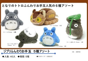 My Neighbor Totoro Funwari Juggling Bags Game Soft Toy