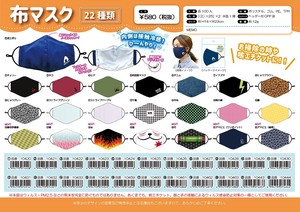 Inside Cool Fashion Mask 2 Types