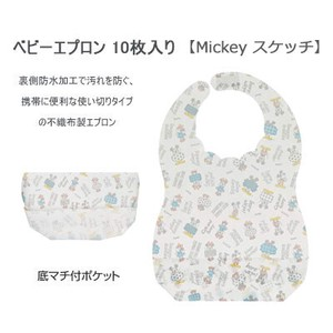 Non-woven Cloth Baby Apron 10 Pcs Sketch SKATER