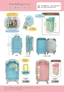 San-x Sumikko gurashi Carry Case