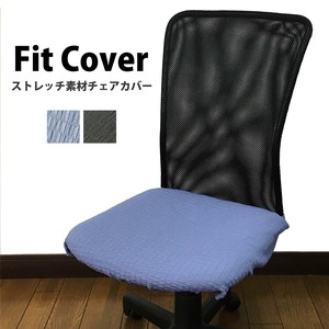 Water-Repellent Processing Stretch Chair Cover Chair Cover Black Navy