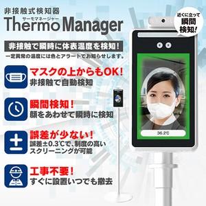【補助金制度有り】非接触式検知器 Thermo Manager サーモマネージャー