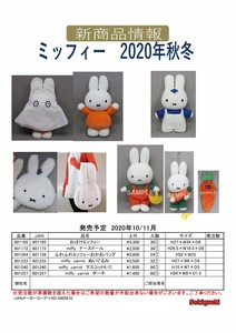 [Sekiguchi] Reserved items Release Miffy A/W Items