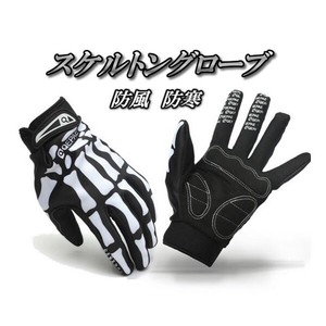 [ 2020NewItem ] Skeleton Glove Bike Bicycle Outdoor Good Skull Glove With Non-Slip