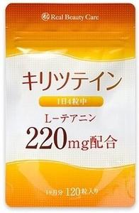 キリツテイン 120粒(約1か月分) 寝起きサポート サプリメント