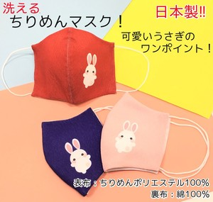 Rabbit Build-To-Order Manufacturing Mask Washable Mask Adult Round Return Trip Travel