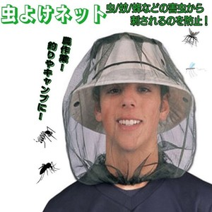 [ 2020NewItem ] Net Net Hats & Cap Insect Repellent