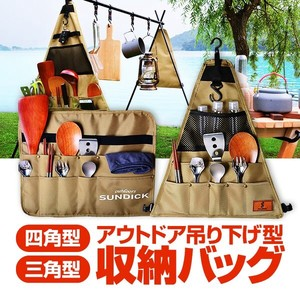 [ 2020NewItem ] Outdoor Good Storage Bag Square Triangle Multiple Functions Folding