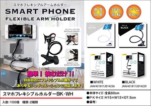 Work Smartphone Flexible Holder