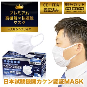 Inspection Completed Mask For adults Standard Effect High Quality Mask Economical 50 Pcs