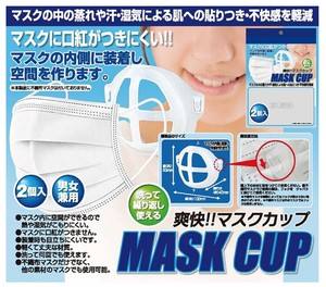 Refreshing Mask Cup 2 Pcs Unit Pcs