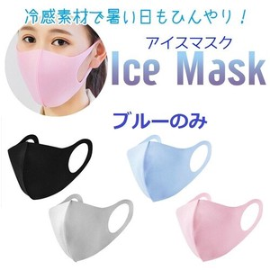 Ladies for Kids Mask Cool Ice Mask Material Cool