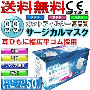 【カケンテストセンター実証済】【SGS認証】99%カット高品質マスク 幅広ソフト平ゴム採用