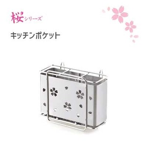 Kitchen Pocket Stainless Steel Sakura Yoshikawa