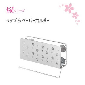 Wrap Paper Holder Sakura Yoshikawa Sucker Attached Towel