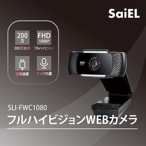 フルハイビジョンWEBカメラ