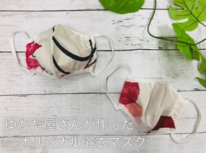 """2020 New Item"" Yukata Original Yukata Mask Solid"