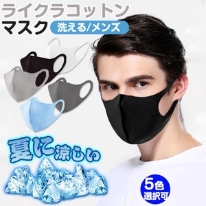 Mask Cool Washable Larger Men's Washable Cool Adult Fine Quality