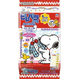 SNOOPYピレパラアースクローゼット用10個