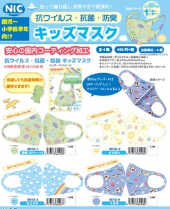 Virus Antibacterial Deodorization Kids Mask