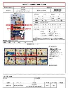 【8月26日締切】SNOOPY COFFEE ROASTERY&CAFE 11月発売 (e)