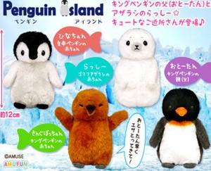 Kuusou Suizokukan Fantasy Aquarium Rabbit-Penguin Blue DX Plush 48cm AMU-PRZ7778