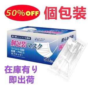 個包装 大人用 サイズ 99%CUT ウイルス飛沫・花粉 高品質 快適性 サージカルマスク 50枚入 MASK 2020新作