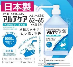 【日本製アルコール配合スプレー】アルテケア  アルコール濃度62% 〜65%配合 1000ml