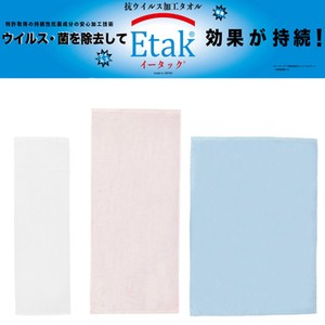 Made in Japan Tuck Virus Towel Face Towel Bathing Towel Nap 100% Pile Card