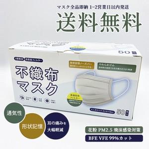 送料無料 日本カケンテストセンター認証 三層構造不織布マスク 50枚入り